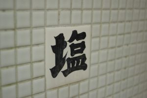 如意輪寺かえる寺